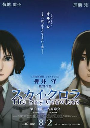 The Sky Crawlers (film) - Theatrical release poster