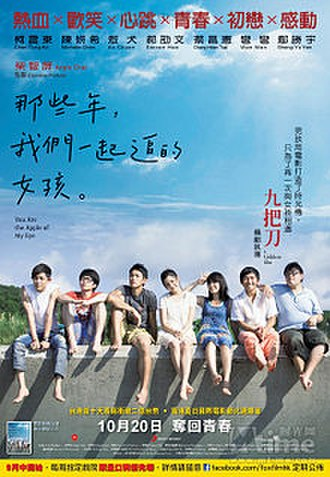 You Are the Apple of My Eye - Hong Kong theatrical poster