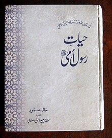 Khalid Masud - Wikipedia
