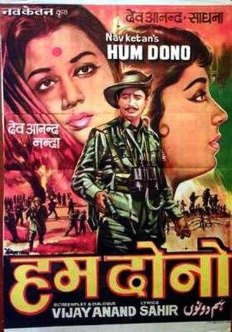 Hum Dono (1961 film) - Image: Humdono