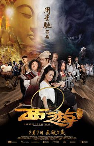 Picture of a movie: Journey To The West