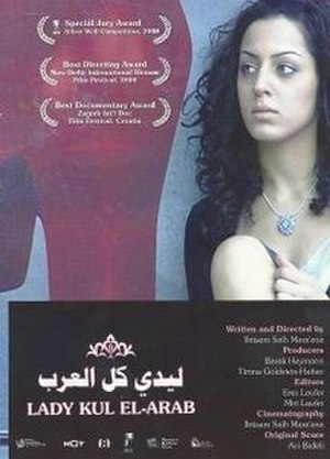Lady Kul El Arab - Image: Lady Kul El Arab