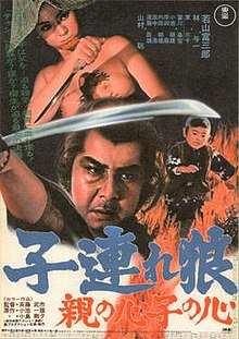 Lone Wolf and Cub: Baby Cart in Peril - Wikipedia