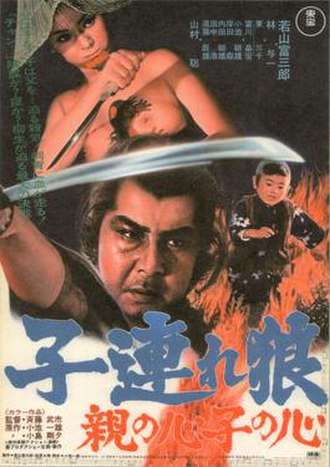 Lone Wolf and Cub: Baby Cart in Peril - Film poster