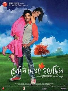 <i>Shedin Dekha Hoyechilo</i> 2010 film by Sujit Mondal