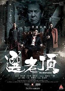 The Mobfathers - Wikipedia