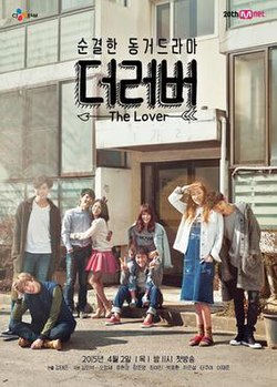 The Lover (더 러버) Promotional Poster.jpg