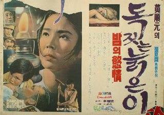 """<i>The Old Jar Craftsman</i> 1969 South Korean film directed by Choi Ha-won""""`UNIQ--ref-00000000-QINU`"""""""