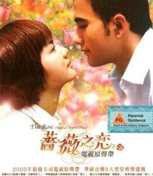 The Rose (TV soundtrack)