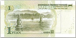 The Back of One Yuan Bill of RMB, 5th Version