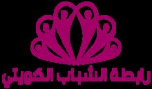 Youth Association de Kuvajta logo.png