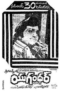 <i>Yugandhar</i> 1979 film by K. S. R. Das