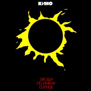 Zvezda po imeni Solntse - Image: Zvezda po imeni Solntse (Kino album) cover art