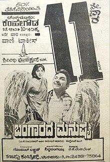 BangaradaManushya.jpg