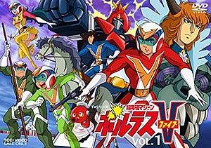 Chōdenji Machine Voltes V - Japanese DVD (2015 release) cover art of the first volume