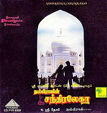 Chandralekha tamil movie song free download