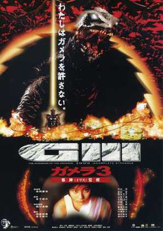 Gamera 3: The Revenge of Iris - Theatrical release poster