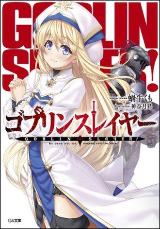 Goblin Slayer - The cover of the first light novel.