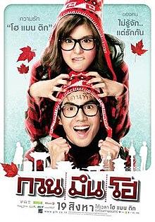 full movie thailand romantic love