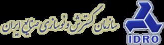 IDRO Group - Image: Industrial Development and Renovation Organization of Iran