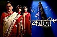 Kaali – Ek Punar Avatar