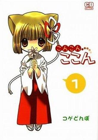 Kon Kon Kokon - Japanese cover of Kon Kon Kokon, showing Kokon.