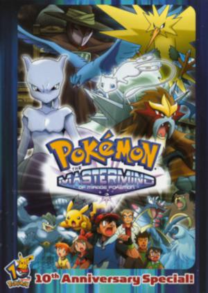 Pokémon: The Mastermind of Mirage Pokémon - English poster