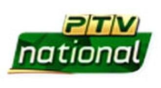 PTV National - Image: PTV National