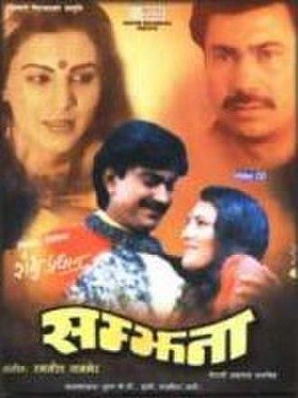 Samjhana - Samjhana poster