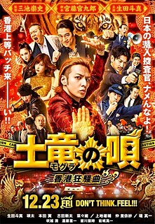 <i>The Mole Song: Hong Kong Capriccio</i> 2016 film directed by Takashi Miike