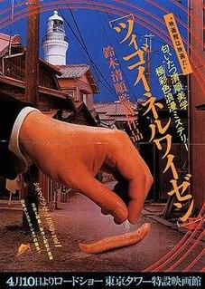 <i>Zigeunerweisen</i> (film) 1980 film by Seijun Suzuki