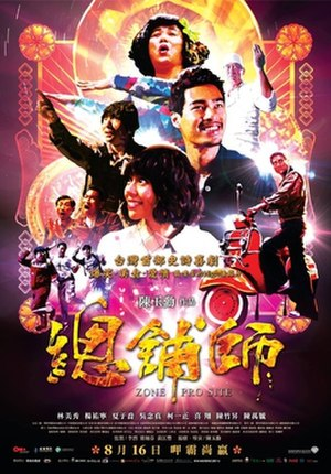 Zone Pro Site - Theatrical release poster