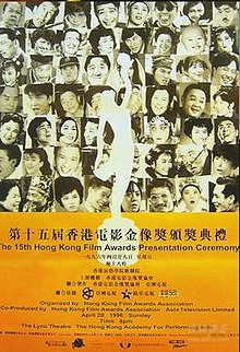 15th Hong Kong Film Awards Poster.jpg