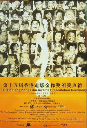 15th Hong Kong Film Awards - Image: 15th Hong Kong Film Awards Poster
