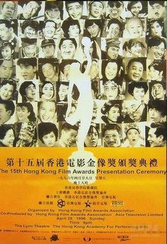 15th Hong Kong Film Awards - Image: 15th Hong Kong Film Awards Poster