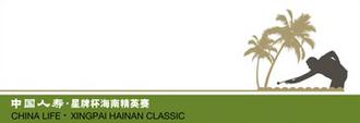2011 Hainan Classic - Image: 2011 Hainan Classic