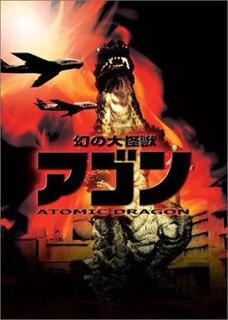 <i>Giant Phantom Monster Agon</i>