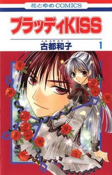 BloodyKiss vol1 Cover.jpg