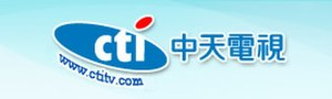 Chung T'ien Television - Image: C Ti logo