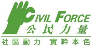 Civil Force - Image: Civil Force Logo