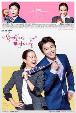 Divorce Lawyer in Love (이혼변호사는 연애중) - promotional poster.jpg