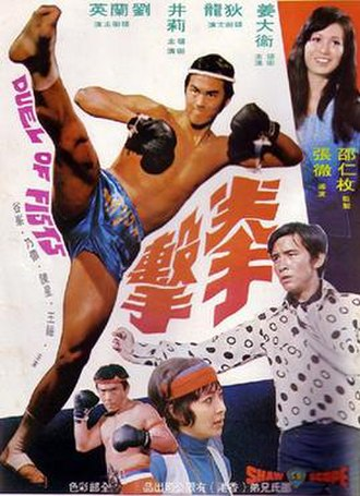 Duel of Fists - The Hong Kong movie poster.