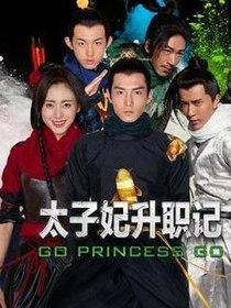 Go Princess Go - Wikipedia