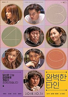 Intimate Strangers (2018 film) - Wikipedia