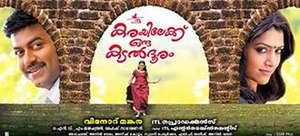 Karayilekku Oru Kadal Dooram - Theatrical poster