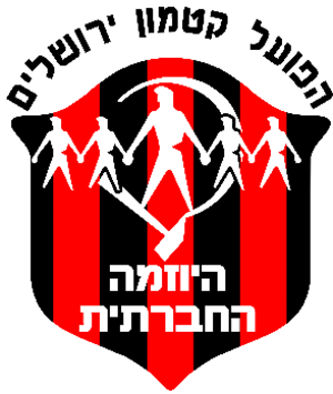 Hapoel Katamon Jerusalem F.C. - Logo of the Social Initiative