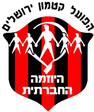 Hapoel Katamon Jerusalem F.C. - Logo of the Social Initiative