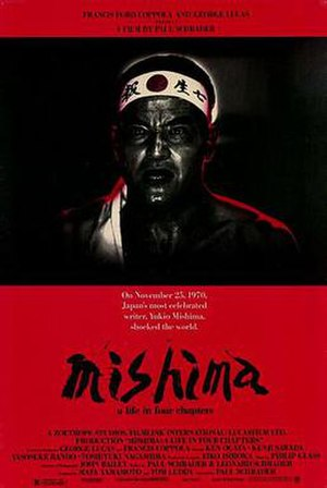 Mishima: A Life in Four Chapters - Theatrical release poster
