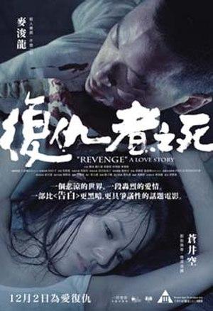 Revenge: A Love Story - Image: Revenge A Love Story poster