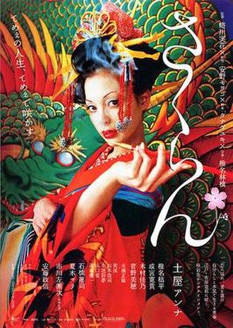 Sakuran - Sakuran theatrical film poster